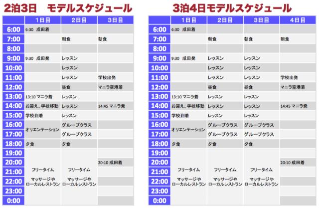 体験 model schedule